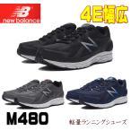 ニューバランス メンズ 幅広 軽量 ランニングシューズ M480 運動靴 トレーニング スニーカー 4E 男性 ブラック グレー BG5 GL5 NB5