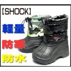 ビーンブーツ キッズ:ジュニア スノトレ【SHOCK】(防寒 防水)暖かウィンターブーツ  【ブラック】【カモフラージュ】【16〜23cm】