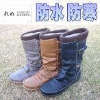 ヒロミチ ナカノ  レディース ブーツ hiromichi nakano 112 防水 防寒 雪国 寒冷地対応 ニーハイ ブラック グレー キャメル【23〜25cm】