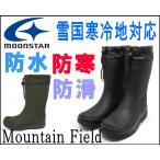 暖かレインブーツ メンズ 長靴 雪国 寒冷地対応 防寒 防滑 防水 男性 紳士 マウンテンフィールド MFL25R ブラック カーキ