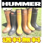 ハマー 長靴 H2-01【ブラック】【オーク】黒 軽量 【24.5cm〜28cm】