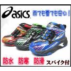 【セール】アシックス ハイスピード スノトレ スノーシューズ 防水スニーカー955 ブラック:【19cm】