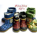【セール】オシュコシュ ベビー 長靴(防寒 レインブーツ)OSK WB094