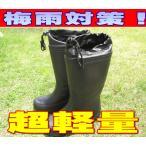 最速 当日発送【セール】超軽量 紳士 長靴 EVAメンズ<レインブーツ>ブラック