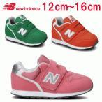 ニューバランス newbalance IZ996 ピンク グリーン オレンジ CPK CGN COR ベビー キッズ スニーカー 男の子 女の子 ファーストシューズ ベルクロ マジック