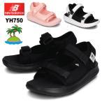 ニューバランス YH750 ジュニア キッズ スポーツ サンダル アクア ウォーター シューズ 子供靴 水遊び 水陸両用 ホワイト ブラック ピンク