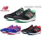 ニューバランス キッズ ジュニア スニーカー HANZO J YOUTH ハンゾー 男の子 女の子 軽量 ランニングシューズ 運動靴 通園の画像