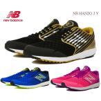 ニューバランス キッズ ジュニア スニーカー HANZO J YOUTH ハンゾー 男の子 女の子 軽量 ランニングシューズ 運動靴 通園