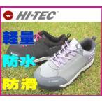 ハイテック HI-TEC レディースシューズ 防水 防滑 TRM701 女性 トレッキング アウトドア キャンプ 登山靴 ブラック グレー 22cm〜24.5cm