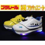 プラレール 光る靴 キッズスニーカー 車型の子供靴 ホワイト イエロー 新幹線  白 16170 16171