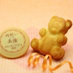 中判名入れクッキー+こぐまマドレーヌ、プチ焼き菓子3個セット オリジナルスイーツ 内祝い  お返し ノベルティ プチギフト 結婚式 サンクスギフト