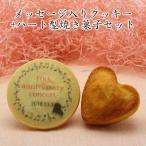 名入れクッキー&ハート型スイーツセット 名入れ スイーツ 音楽 ピアノ 発表会 記念品 ノベルティ プチギフト