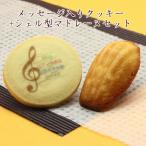 名入れクッキー&シェルマドレーヌセット 名入れ スイーツ 音楽 ピアノ 発表会 記念品 ノベルティ プチギフト