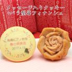 ピアノ発表会記念品 音符模様 オリジナル クッキー&バラ型フィナンシェセット