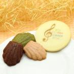 ピアノ 音楽 発表会 記念品 音符模様 オリジナル 中判名入れクッキー&プチ焼き菓子3個セット メッセージ入り スイーツ