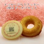 販促 ノベルティ QRコード 入り オリジナル プリント クッキー 焼きドーナツ
