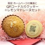 販促 ノベルティ QRコード 入り オリジナル プリント クッキー レモンマドレーヌ