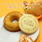内祝いにおすすめ名入れクッキー&焼きドーナツセット メッセージ入り スイーツ 内祝い お返し ノベルティ プチギフト 結婚式 サンクスギフト