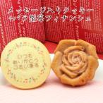 クッキー&バラ型フィナンシェセット 御礼 サンクス ギフト ノベルティ スイーツ