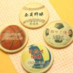 中判名入れクッキー  メッセージ入り  スイーツ 野球 サッカー バスケット バレー 部活 卒団 記念品