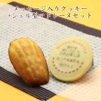 ウェディング・プチギフト名入れクッキー&シェル型マドレーヌセット メッセージ入り スイーツ 内祝い お返し ノベルティ プチギフト 結婚式 サンクスギフト