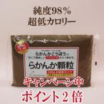 【羅漢果顆粒】【らかんか】 500g