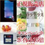 【オーロラプラス】Auroraplus 【水素水】【安心の正規販売店】【水素水生成器】
