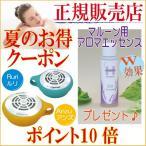 Yahoo!サプリエ〜自然食品・サプリメントマルーン 水素風呂 春のお得な値引クーポン配布中。今ならマルーン用アロマエッセンスをプレゼント♪