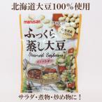 【テレビ】で話題【蒸し大豆】ふっくら蒸し大豆 100g【マルサン】