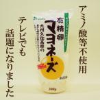 【創健社】【有精卵マヨネーズ】 300g 【調味料】