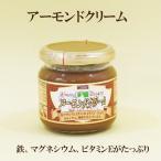 【三育】【アーモンドクリーム】150g【香ばしいアーモンドクリーム】