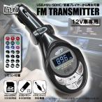 車載用FMトランスミッター MP3/SD/USB64GB iPhone/iPod/iPad対応/送料無料