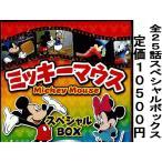 ミッキーマウス スペシャルBOX プレミアムDVD5枚組