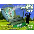 ゴルフチップショット/練習用ネット/芝マット 付き