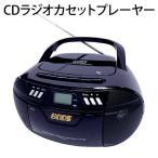 BOOS CDラジオカセットプレイヤー  CDラジカセ