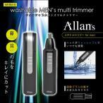 Allans/ 水洗い可能/電動エチケットトリマー ・耳毛/鼻毛カッター