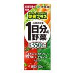 1日分の野菜 200ml×96本 紙パック