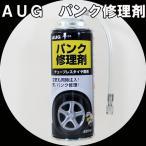 パンク修理剤 AUG アウグ AD-34/送料無料