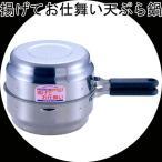 揚げてお仕舞い オイルポットが天ぷら鍋に 1.9L 20cm IH対応