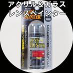 スモーク スプレー 塗料 AUG レンズペインター スモーク   204/送料無料