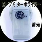 ウインドミル BEEP9 防水機能 ターボライター 蓄光
