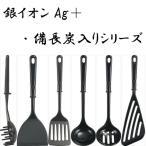 カクセー 銀イオンAg+・備長炭入りシリーズ 6種セット(お玉 ターナー 返し等)