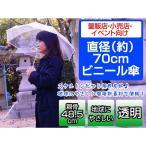 POEビニール傘 透明 直径70cm 雨の日のお客様サービスにも
