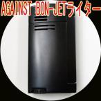 ツインライト AGAINST BON-JET ジェットライター ブラックマット/送料無料