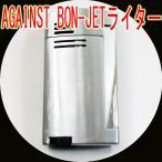 ツインライト AGAINST BON-JET ジェットライター クロムグレー/送料無料