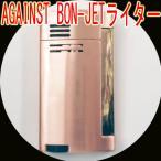 ツインライト AGAINST BON-JET ジェットライター カッパー/送料無料