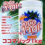 ココマジック本体1kg/送料無料