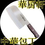 本格 中華包丁 庖刀 華厨軒 180mm ローズウッドハンドル CUK-01/送料無料