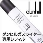 ダンヒル ブタンガスレフィル ガスボンベx3本セット/送料無料