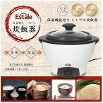 Estale 3合炊き炊飯器/ MEK-13 保温機能付き